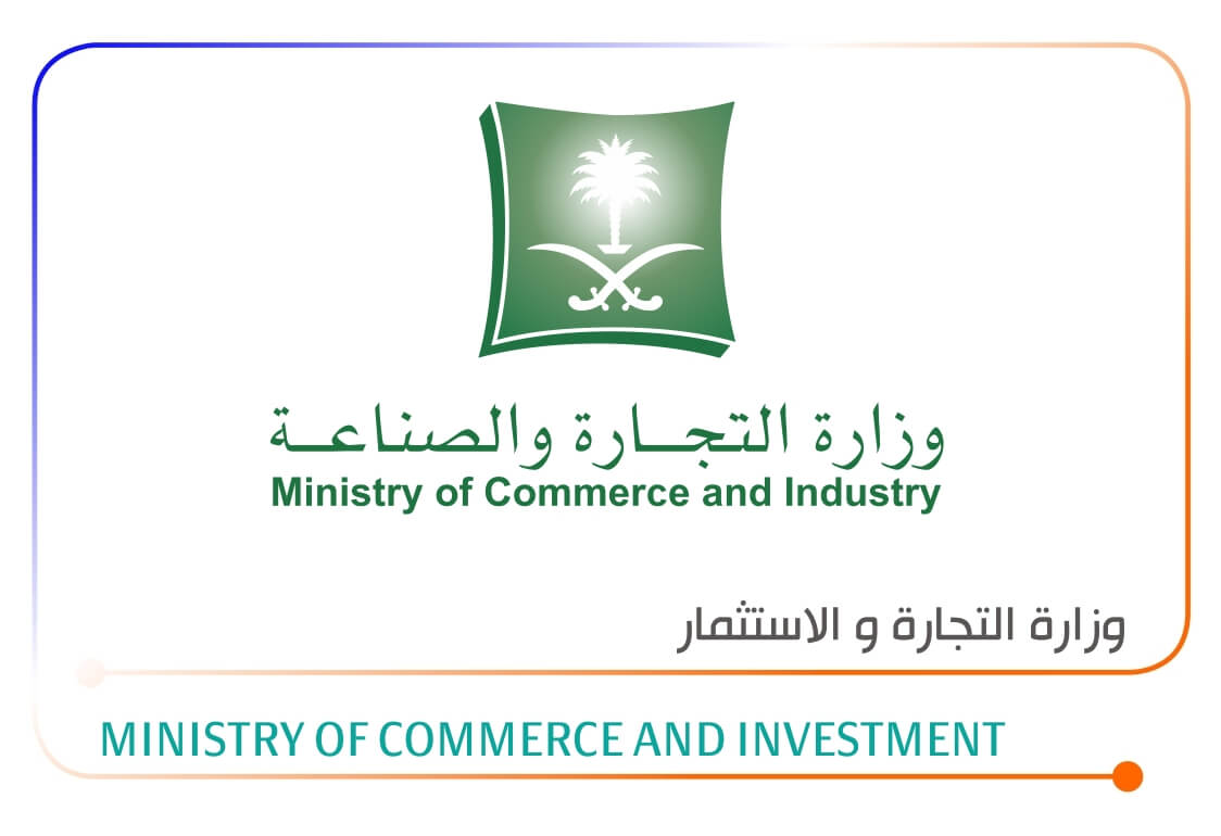 7 Ministry Of Commerce